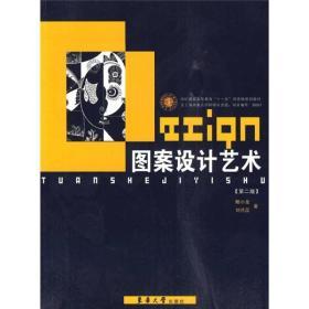 """纺织服装高等教育""""十一五""""部委级规划教材:图案设计艺术(第2版)"""