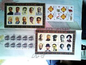 """中国杰出历史人物""""纪念张 两张 + 邮票两张"""