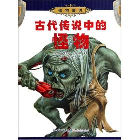 怪物传说:古代传说中的怪物(彩图版)