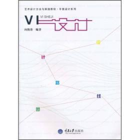 艺术设计方法与实践教程·平面设计系列:VI设计