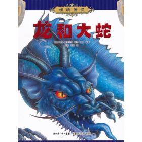 怪物传说:龙和大蛇(彩图版)