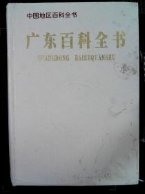 中国地区百科全书.广州百科全书