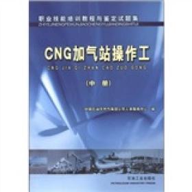 CNG加气站操作 中册