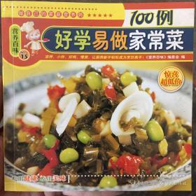 好学易做家常菜100例
