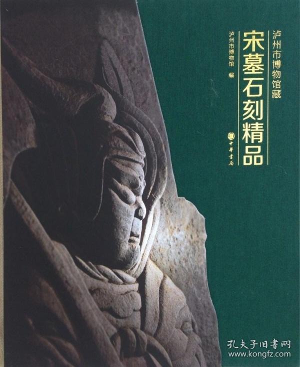正版送书签qsg-9787101115772泸州市博物馆藏宋墓石刻精品