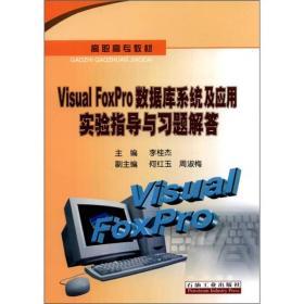 VisualFoxpro数据库系统及应用实验指导与习题解答