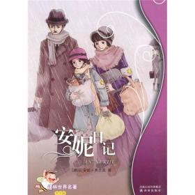 安妮日记/译林世界名著(学生版)