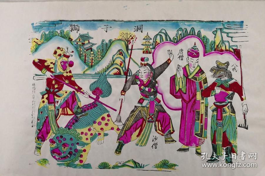 清代顺治年间老版七八十年代印凤翔木刻木版年画版画*西游记故事之狮子洞*46*30cm。凤翔南小里木版年画研究会出品