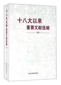 十八大以来重要文献选编-(中)