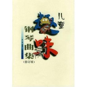 儿童钢琴曲集 郭瑶 湖南文艺出版社 2008年09月01日 9787540415310
