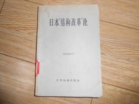 """日本""""结构改革""""论"""