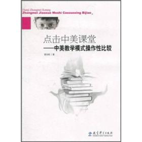点击中美课堂:中美教学模式操作性比较