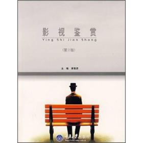 重庆大学出版社 影视鉴赏 第二版 袁智忠 9787562432739