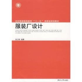 服装厂设计 吴卫国 东华大学出版社 9787811114188