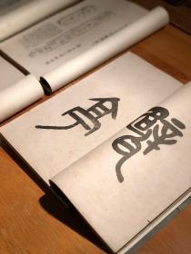 吴昌硕题耑:千甓亭古砖图释(光绪辛卯(1891)年石印原版,二十卷两函十册全)
