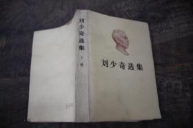 刘少奇选集-上卷