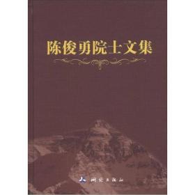 陈俊勇院士文集