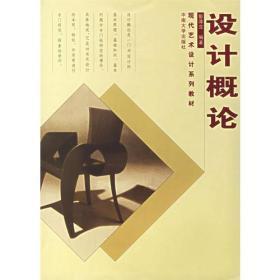 设计概论——现代艺术设计系列教材