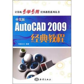 中文版AutoCAD 2009经典教程