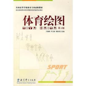 体育绘图(第2版)