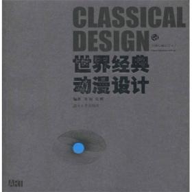 世界经典设计丛书 :世界经典动漫设计