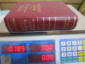 藏汉对照拉萨口语词典 1983年民族出版社1版1印 布面精装 稀缺原版