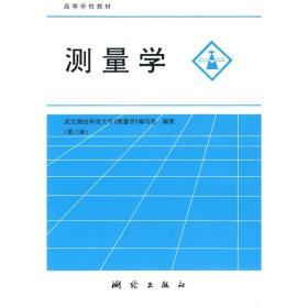 测量学 陆国胜 测绘出版社 9787503004186