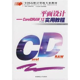 平面设计:CorelDRAW 12中文版实用教程