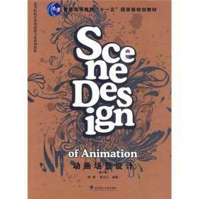 动画场景设计(第2版)