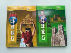 环球旅行 (全4册 全铜板彩印)