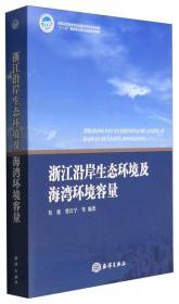 浙江沿岸生态环境及海湾环境容量