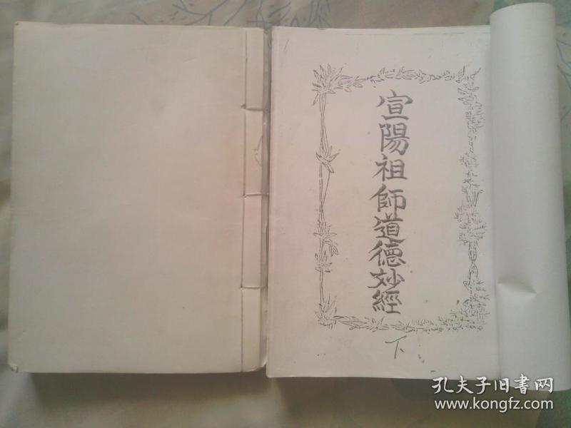 法卷(宣阳祖师道德妙经)全二册