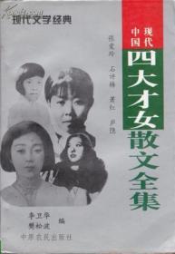 中国现代四大才女散文全集:(张爱玲.石评梅.萧红..庐隐)