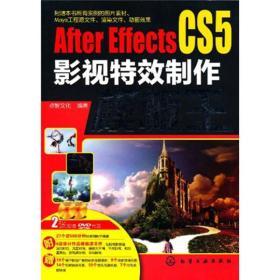 After Effects CS5影视制作模版王 点智文化 化学工业出版社
