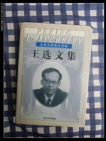 北京大学院士文库—王选文集(精装)   1997年1版1印,九品强