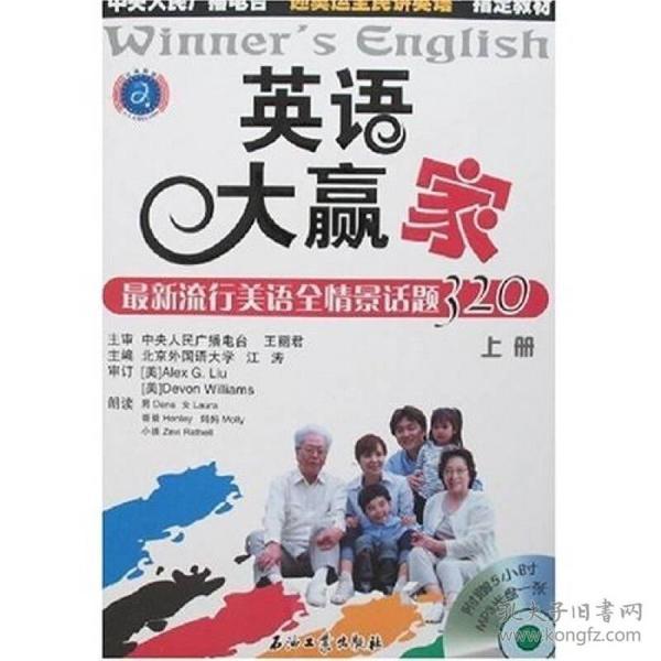 英语大赢家:最新流行美语全情景话题320(上册)