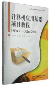9787568202701-pw-计算机应用基础项目教程(Win7+Office2010)
