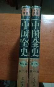 中国全史(第一卷中国通史、第二卷中国野史