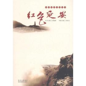 陕西旅游文化丛书:红色延安(精装)