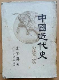 中国近代史上编 第一分册 竖版繁体