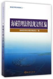 海域管理法律法规文件汇编