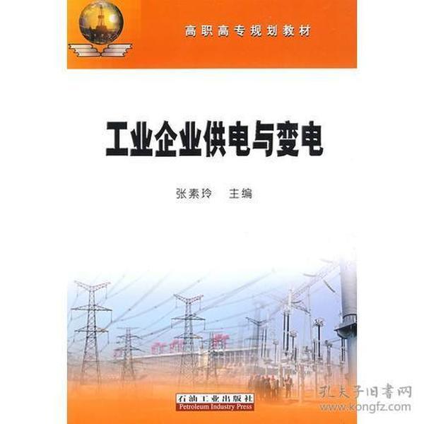 高职高专规划教材 工业企业供电与变电