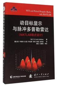 动目标显示与脉冲多普勒雷达(MATLAB程式设计)
