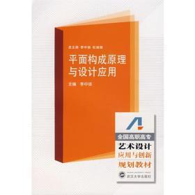 平面构成原理与设计应用 李中扬 武汉大学出版 9787307059351