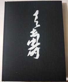 潘天寿书画集(纪念版)【正版  8开精装】无书衣