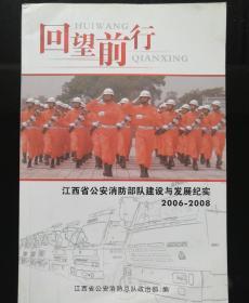 回望前行:江西省公安消防部队建设与发展纪实 2006—2008