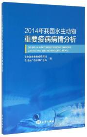 2014年我国水生动物重要疫病病情分析
