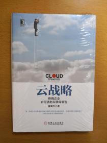 云战略:传统企业如何借助互联网转型(正版未拆封)