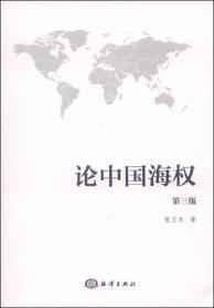 论中国海权(第三版)