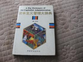 资本主义管理大辞典